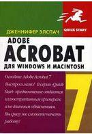 Adobe Acrobat 7 для Windows и Macintosh