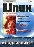 Linux в подлиннике 2-издание