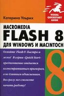 Macromedia Flash 8 для Windows и Macintosh + CD