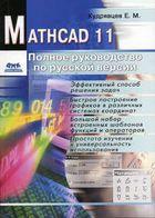 Mathcad 11  Полное руководство по русской версии