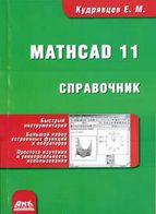 MATHCAD 11  Справочник