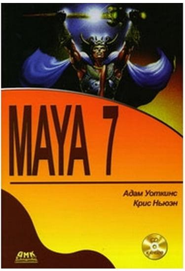 Maya 7 + (CD) - фото 1