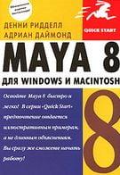 MAYA 8 для WINDOWS И MACINTOSH