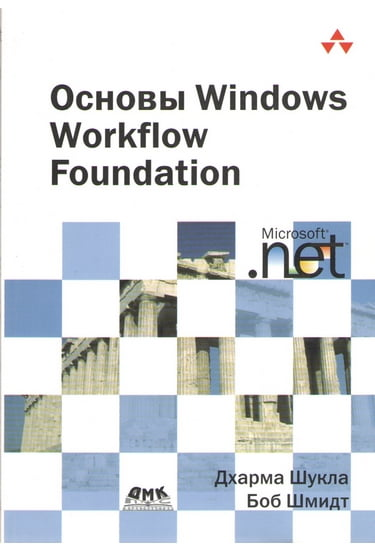 %D0%9E%D1%81%D0%BD%D0%BE%D0%B2%D1%8B+Windows+Workflow+Foundation - фото 1