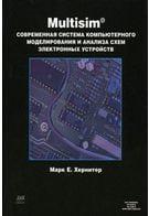 Multisim. Современная система компьютерного моделирования и анализа схем электронных устройств