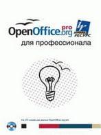 OpenOffice.org для профессионала + CD
