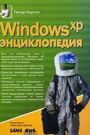Windows XP  Энциклопедия