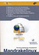 Mandrakelinux  Полное руководство пользователя (+ CD) + CD