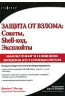 Защита от взлома. Сокеты, shell-код, эксплойты