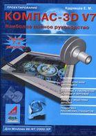КОМПАС-3D V7  Наиболее полное руководство