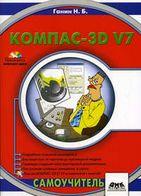 КОМПАС-3D V7  Самоучитель