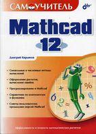 Mathcad 12  Самоучитель