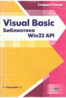 Програмування в Win32 API на Visual Basic