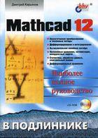 Mathcad 12 в подлиннике +CD
