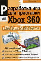Разработка компьютерных игр для приставки Xbox 360 в XNA Game Studio Express + 3CD