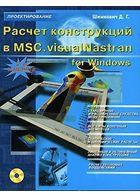 Расчет конструкций в MSC visualNASTRAN for Windows + (CD)