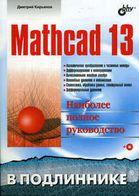 Mathcad 13 (+ кoмплeкт)  В подлиннике