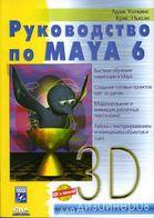 Руководство по Maya 6 + (CD)