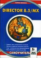 Самоучитель  Director 8 5/MX