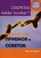 Секреты Adobe Acrobat 7  150 лучших приемов и советов