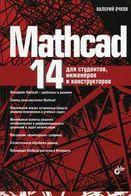 Mathcad 14 для студентов, инженеров и конструкторов
