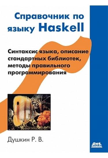 Справочник по языку Haskell - фото 1