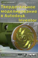 Твердотельное моделирование в Autodesk Inventor