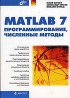 MATLAB 7 Программирование, численные методы