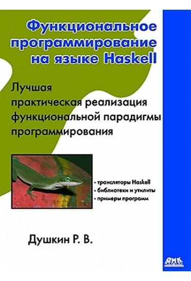 Функциональное программирование на языке Haskell + (CD) - фото 1