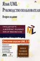 Язык UML  Руководство пользователя - 2-е изд