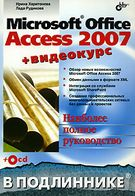 Microsoft Office Access 2007 (+ CD-ROM)