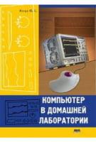 Компьютер в домашней лаборатории.В помощь радиолюбителю.