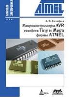 Микроконтроллеры AVR семейств Tiny и Mega фирмы ATMEL - 3-е изд