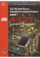 32/16-битные микроконтроллеры ARM7 семейства АТ91SAM7 фирмы Atmel (+ CD-ROM)