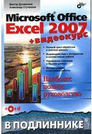 Microsoft Office Excel 2007 (+ Видеокурс)