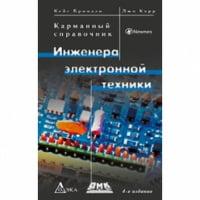 Карманный справочник инженера электронной техники 4-е изд