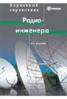 Карманный справочник радиоинженера 4-е изд.