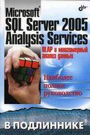 Microsoft SQL Server 2005 Analysis Services  OLAP и многомерный анализ данных  В подлиннике