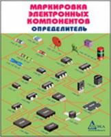 Маркировка электронных компонентов. Определитель13-е издание