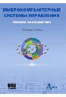 Микрокомпьютерные системы управления. Первое знакомство - 2-е изд.