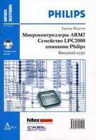 Микроконтроллеры ARM7  Семейств LPC200 компании Philips  Вводный курс + (CD)
