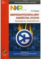 Микроконтроллеры ARM7  Семейство LPC2000  Руководство пользователя + (CD)