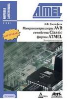 Микроконтроллеры AVR семейства Classic фирмы ATMEL 2-е изд