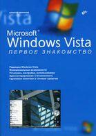 Microsoft Windows Vista  Первое знакомство