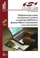 Микроконтроллеры смешанного сигнала C8051Fxxx фирмы Silicon Laboratories и их применение (+ CD-ROM)