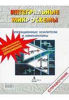 Операционные усилители и компараторы. Справочник 2 изд