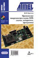 Применение микроконтролеров AVR. Схемы. Алгоритмы. Программы (+CD-ROM)