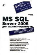 MS SQL Server 2005 для администраторов