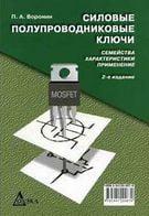 Силовые полупроводниковые ключи: семейства, характеристики, применение - 2-е издание