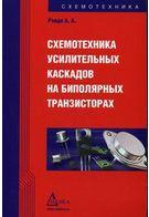 Схемотехника усилительных каскадов на биполярных транзисторах - 2-е изд.
